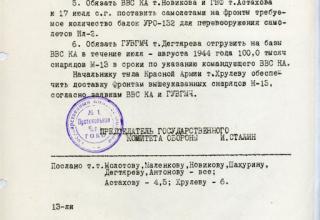 РГАСПИ. Ф.644. Оп.1. Д.276. Л.205.