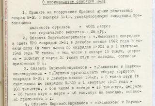 РГАСПИ. Ф.644. Оп.1. Д.72. Л.210.