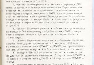 РГАСПИ. Ф.644. Оп.1. Д.72. Л.211.