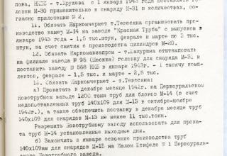 РГАСПИ. Ф.644. Оп.1. Д.72. Л.212.