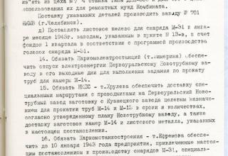 РГАСПИ. Ф.644. Оп.1. Д.72. Л.213.