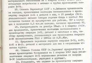 РГАСПИ. Ф.644. Оп.1. Д.72. Л.214.