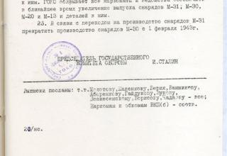 РГАСПИ. Ф.644. Оп.1. Д.72. Л.215.