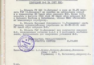 РГАСПИ. Ф.644. Оп.1. Д.4. Л.247.