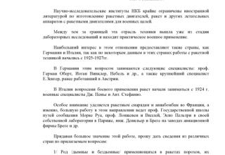 Письмо Народного комиссара боеприпасов Союза ССР от 5 июля 1939 год