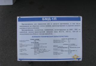 Пояснительная надпись к БМД-1П. ©С.В. Гуров.