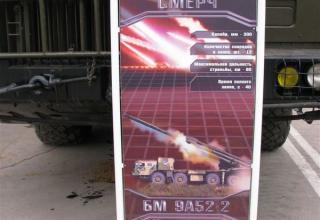 Штендер с информацией по боевой машине 9А52-2 РСЗО