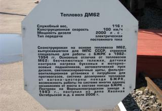 Информация о тепловозе ДМ62. ©С.В. Гуров (г.Тула)
