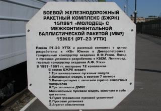 Информация о БЖРК 15П96