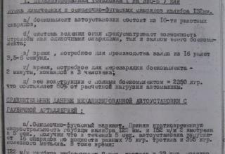 Копия письма в Комитет Обороны С.С.С.Р. тов. Осипенко о разработке и предъявлении на вооружение Красной Армии в 1939 году новых образцов от НИИ №3 НКБ