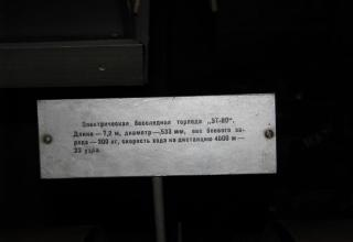 Данные электрической бесследной торпеды