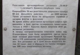 Информация о ракетно-артиллерийской установке 24-М-8 башенно-палубного типа. ©С.В. Гуров (г.Тула)