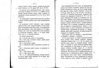 Из Артиллерийского журнала, 1869, №8, неофиц. отд., С.105-126
