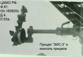 Фотографии из Акта комиссии по повторным полигонным испытаниям опытных образцов боевых машин БМ-8-СН конструкции завода №733 НКМВ, проведенных в период с 10.12 по 26.12.1945 года