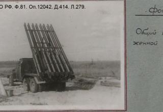 Фотографии из отчета по испытанию снарядов М-13-ДД конструкции инженера В.Г. Бессонова /НИИ-I НКАП СССР/, изготовленных по чертежу № ТЗ-00335