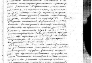 К.И. Константинов. (Боевые ракеты). Дополнение к курсу Г. Л. Весселя