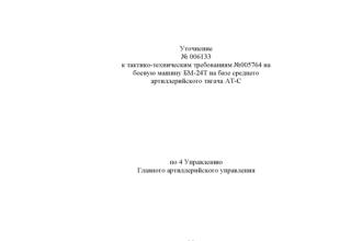 Уточнение № 006133 к тактико-техническим требованиям №005764 на боевую машину БМ-24Т на базе среднего артиллерийского тягача АТ-С
