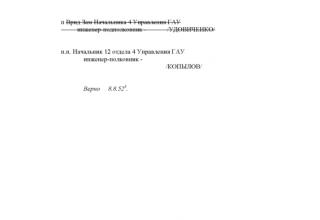 Тактико-технические требования на специальный прицеп к боевой машине БМ-24Т