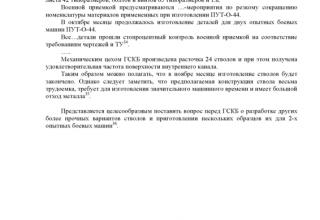 Из переписки 4 Управления Главного Артиллерийского Управления (ГАУ) о работах по опытному образцу боевой машины БМ-24Т и тягачу АТ-С (АТС)