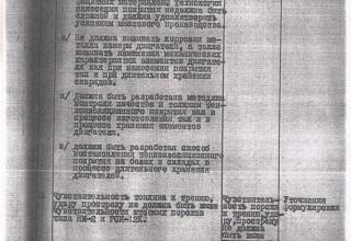 """О замечаниях к ТТТ № 007738 Главного Артиллерийского Управления (ГАУ) по системе """"Град"""""""