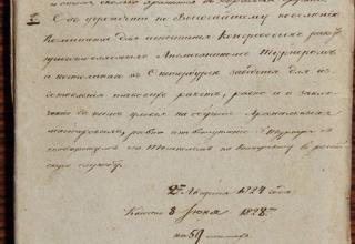 РГВИА. Ф.35. Оп.4/245.св.196. Д.334. Л. титульный.