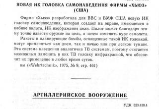 """О ракетной технике в журнале """"Экспресс-информация"""" №1(337) 1976 год."""