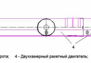 Чертеж корректируемого реактивного снаряда WM-80