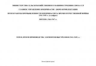 ИТОГИ РАБОТЫ ПРОМЫШЛЕННОСТИ БОЕПРИПАСОВ ЗА ВРЕМЯ ОТЕЧЕСТВЕННОЙ ВОЙНЫ 1941-1945 гг. (в цифрах). Том.II.