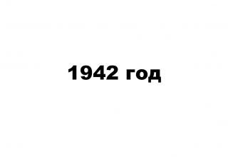 ИТОГИ РАБОТЫ ПРОМЫШЛЕННОСТИ БОЕПРИПАСОВ ЗА ВРЕМЯ ОТЕЧЕСТВЕННОЙ ВОЙНЫ 1941-1945 гг. (в цифрах). Том.III.