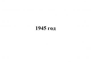 ИТОГИ РАБОТЫ ПРОМЫШЛЕННОСТИ БОЕПРИПАСОВ ЗА ВРЕМЯ ОТЕЧЕСТВЕННОЙ ВОЙНЫ 1941-1945 гг. (в цифрах). Том.IV.