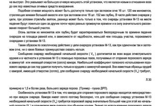 Заключение (по оценке положительных и отрицательных сторон установки М-13 в боевом действии, 19.09.1941 г.)