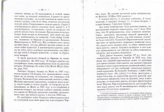 Некоторыя сведения о введении и употреблении боевых ракет, в главных иностранных европейских армиях