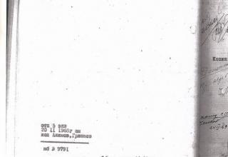"""Заключение по результатам испытаний модернизированной переносной реактивной системы """"Град-П"""" (шифр - """"Партизан"""")"""