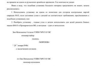 ЦАМО РФ. Ф.81. Оп.566864с. Д.15. Л.10.