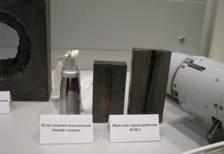 макет кумулятивно-осколочного боевого элемента и фрагменты бронеплит, пробитые кумулятивной струей КОБЭ