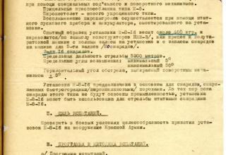 Отчет об испытаниях в боевых условиях новой минометной установки М-8-16 и подписанный И.В. Сталиным вариант Постановления ГКО №907сс от 17.11.1941 г. О вводе на вооружения армии установок М-8 на конной тяге