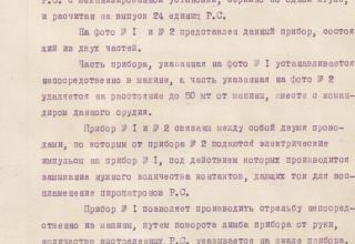 РГАЭ. Ф.7516. Оп.1. Д.322. Л.35.