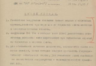 О части боевого применения реактивных установок на Онежской Военной Флотилии (ОВФ) в 1943 году