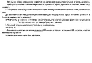 Испытания автомобильной ракетной установки на шасси ЗИС-5, конструкции НИИ-3, чертежа № 199910 для пуска 132 мм. ракет. (Время испытаний: с 8.12.38 по 4.02.39г.)