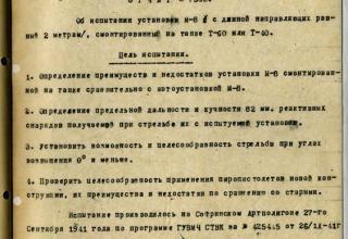 РГАСПИ. Ф.664. Оп.2. Д.20. Л.40.