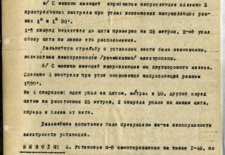 РГАСПИ. Ф.664. Оп.2. Д.20. Л.43.