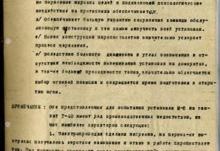 РГАСПИ. Ф.664. Оп.2. Д.20. Л.44.