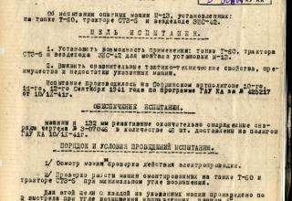 РГАСПИ. Ф.664. Оп.2. Д.20. Л.28.