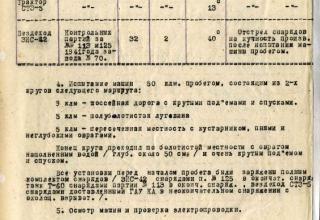 РГАСПИ. Ф.664. Оп.2. Д.20. Л.29.
