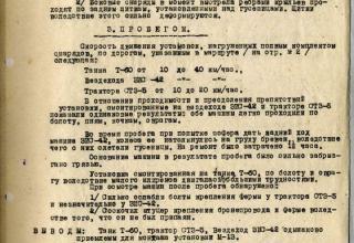 РГАСПИ. Ф.664. Оп.2. Д.20. Л.32.