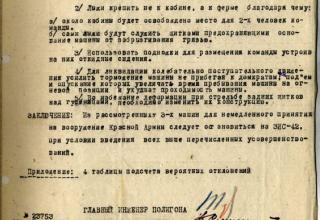 РГАСПИ. Ф.664. Оп.2. Д.20. Л.33.
