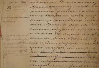 Архив ВИМАИВиВС. Ф.3. Оп.109. Д.334.
