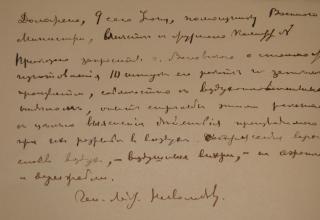 Архив ВИМАИВиВС. Ф.4. Оп.39/3. Д.704. Л.203.