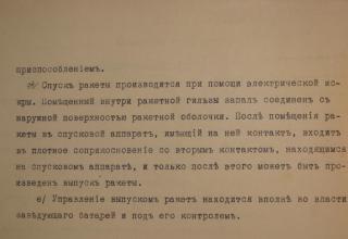 Архив ВИМАИВиВС. Ф.4. Оп.39/3. Д.704. Л.204.