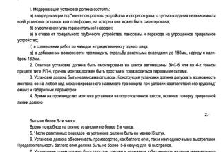 Тактико-технические требования №1923 от 25.4.1941 г. на модернизацию механизированной установки для стрельбы реактивными снарядами